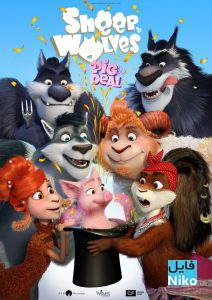 1 74 212x300 - دانلود انیمیشن Sheep and Wolves Pig Deal 2019