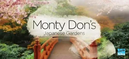 1 77 - دانلود فصل اول مستند Monty Dons Japanese Gardens 2019 باغ های ژاپنی با زیرنویس انگلیسی