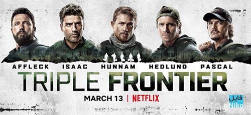 1 79 - دانلود فیلم سینمایی Triple Frontier 2019 با زیرنویس فارسی