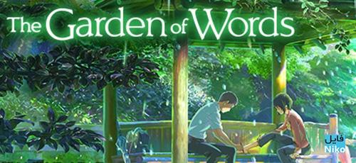 1 80 - دانلود انیمیشن باغی از کلمات The Garden of Words 2013 با دوبله فارسی