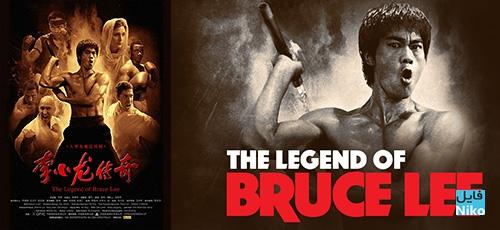 2 17 - دانلود سریال افسانه بروس لی The Legend of Bruce Lee با دوبله فارسی