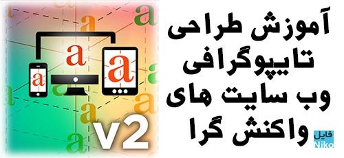 2 4 - دانلود Responsive Web Typography v2 آموزش طراحی تایپوگرافی وب سایت های واکنش گرا