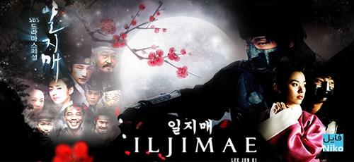 2 59 - دانلود سریال رودخانه ماه (بازگشت ایلجیما ) The Return of Iljimae با دوبله فارسی