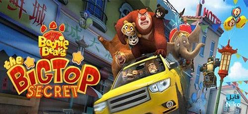 2 63 - دانلود انیمیشن Boonie Bears III 2016