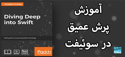 Packt Diving Deep into Swift - دانلود Packt Diving Deep into Swift آموزش پرش عمیق در سوئیفت