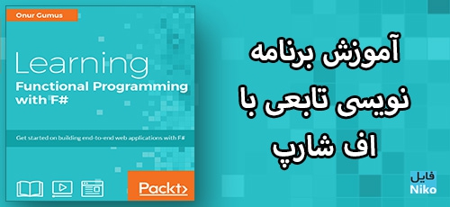 Packt Learning Functional Programming with F - دانلود #Packt Learning Functional Programming with F آموزش برنامه نویسی تابعی با اف شارپ
