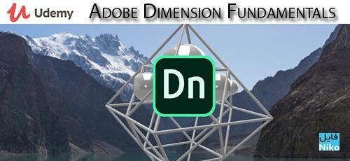 Udemy Adobe Dimension Fundamentals - دانلود Udemy Adobe Dimension Fundamentals آموزش اصول و مبانی ادوبی دایمنشن