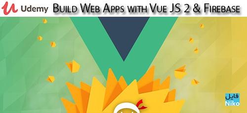 Udemy Build Web Apps with Vue JS 2 Firebase - دانلود Udemy Build Web Apps with Vue JS 2 & Firebase آموزش ساخت وب اپ با ویو جی اس 2 و فایربیس