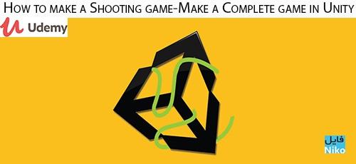 Udemy How to make a Shooting game Make a Complete game in Unity - دانلود Udemy How to make a Shooting game-Make a Complete game in Unity آموزش ساخت بازی تیراندازی با یونیتی