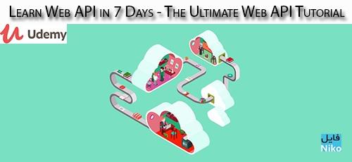 Udemy Learn Web API in 7 Days The Ultimate Web API Tutorial - دانلود Udemy Learn Web API in 7 Days - The Ultimate Web API Tutorial آموزش کامل ساخت وب ای پی آی در 7 روز