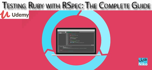 Udemy Testing Ruby with RSpec The Complete Guide - دانلود Udemy Testing Ruby with RSpec: The Complete Guide آموزش کامل تست روبی با آر اسپک