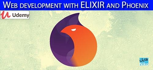 Udemy Web development with ELIXIR and Phoenix - دانلود Udemy Web development with ELIXIR and Phoenix آموزش توسعه وب با الیکسیر و فونیکس