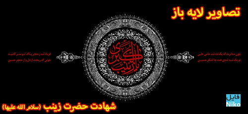 Udemy - دانلود تصاویر لایه باز شهادت حضرت زینب سلام الله علیها