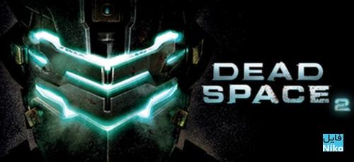 1 130 - دانلود بازی Dead Space 2 برای PC