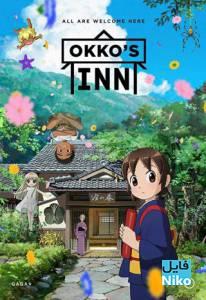 1 144 206x300 - دانلود انیمیشن Okkos Inn 2018