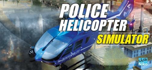 1 163 - دانلود بازی Police Helicopter Simulator برای PC
