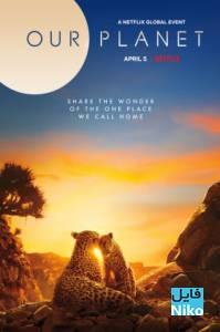 دانلود مستند Our Planet 2019 (سیاره ما) با دوبله فارسی مالتی مدیا مجموعه تلویزیونی مستند