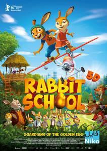 1 70 212x300 - دانلود انیمیشن Rabbit School - Guardians of the Golden Egg 2017 با دوبله فارسی