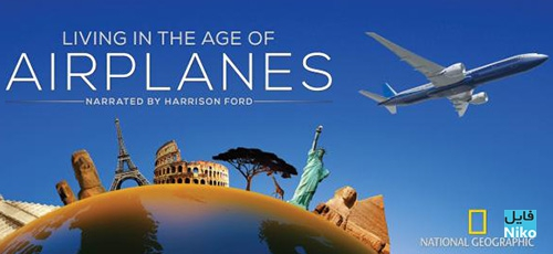 2 1 - دانلود مستند عصر هواپیماها Living in the Age of Airplanes 2015 با دوبله فارسی