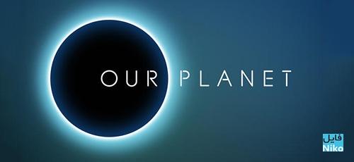 دانلود مستند Our Planet 2019 (سیاره ما) با دوبله فارسی