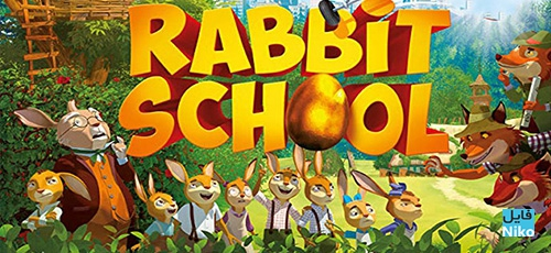 2 73 - دانلود انیمیشن Rabbit School - Guardians of the Golden Egg 2017 با دوبله فارسی