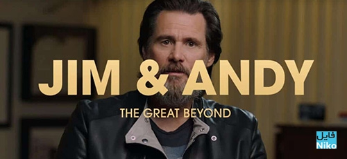 2 87 - دانلود مستند Jim & Andy The Great Beyond 2017 با زیرنویس انگلیسی