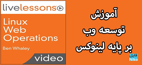 Livelessons Linux Web Operations Complete Video Course - دانلود Livelessons Linux Web Operations Complete Video Course آموزش توسعه وب بر پایه لینوکس