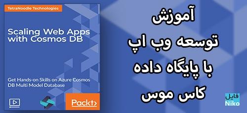 Packt Scaling Web Apps with Cosmos DB - دانلود Packt Scaling Web Apps with Cosmos DB آموزش توسعه وب اپ با پایگاه داده کاس موس