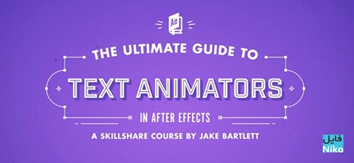 Skillshare The Ultimate Guide to Text Animators in After Effects - دانلود Skillshare The Ultimate Guide to Text Animators in After Effects آموزش کامل انیمیشن نوشته ها در افترافکت