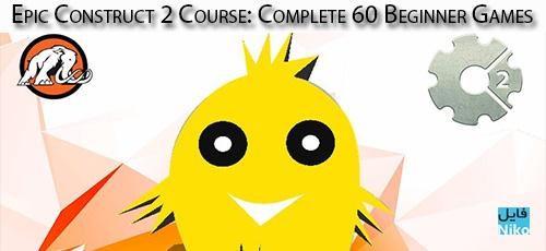 Udemy Epic Construct 2 Course Complete 60 Beginner Games - دانلود !Udemy Epic Construct 2 Course: Complete 60 Beginner Games آموزش مقدماتی ساخت 60 بازی با اپیک کانسترکت 2