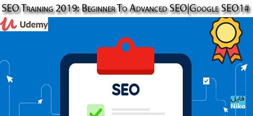 Udemy SEO Training 2019 - دانلود Udemy SEO Training 2019: Beginner To Advanced SEO | Google SEO #1 آموزش مقدماتی تا پیشرفته سئو