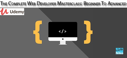 Udemy The Complete Web Developer Masterclass Beginner To Advanced - دانلود Udemy The Complete Web Developer Masterclass: Beginner To Advanced آموزش مقدماتی تا پیشرفته توسعه کامل وب