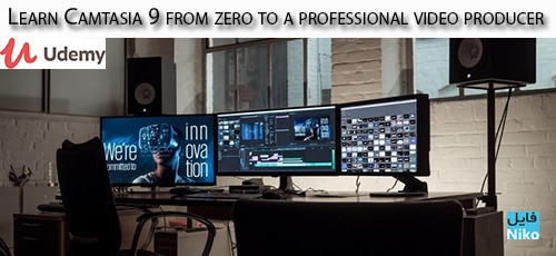 Udmey Learn Camtasia 9 from zero to a professional video producer - دانلود Udmey Learn Camtasia 9 from zero to a professional video producer آموزش مقدماتی تا پیشرفته تولید ویدئو با کمتاسیا 9