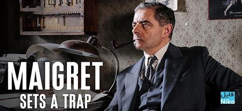 00 - دانلود فیلم سینمایی Maigret Sets a Trap 2016 مگره تله می گذارد با دوبله فارسی