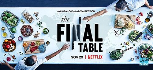 002 - دانلود مستند The Final Table 2018 مسابقه میز نهایی با دوبله فارسی