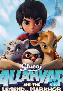 1 10 206x300 - دانلود انیمیشن Allahyar and the Legend of Markhor 2018 با دوبله فارسی