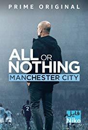 1 15 - دانلود مستند All or Nothing: Manchester City 2018 منچستر سیتی: همه یا هیچ با دوبله فارسی