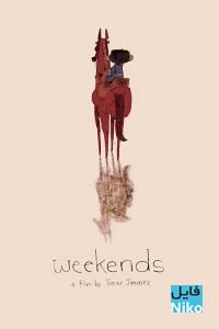 1 17 200x300 - دانلود انیمیشن Weekends 2017 آخر هفته ها
