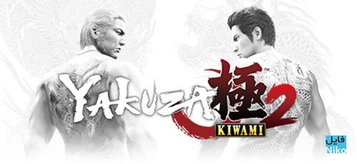 1 19 - دانلود بازی Yakuza Kiwami 2 برای PC