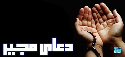 1 32 - دانلود دعای مجیر با صدای برترین مادحین کشور به علاوه متن و ترجمه