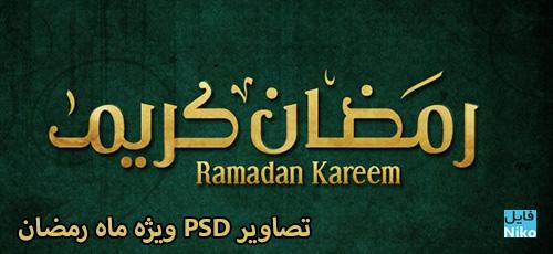 2 14 - دانلود تصاویر لایه باز ویژه ماه مبارک رمضان با فرمت PSD