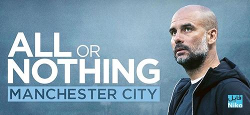 2 16 - دانلود مستند All or Nothing: Manchester City 2018 منچستر سیتی: همه یا هیچ با دوبله فارسی