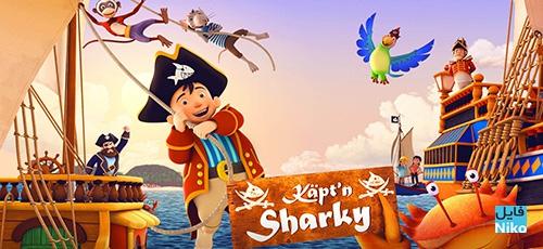 2 20 - دانلود انیمیشن Capt'n Sharky 2018 با دوبله فارسی