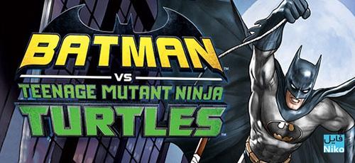 2 27 - دانلود انیمیشن Batman vs. Teenage Mutant Ninja Turtles 2019 با دوبله فارسی