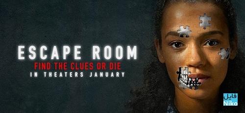 2 28 - دانلود فیلم سینمایی Escape Room 2019 اتاق فرار با دوبله فارسی