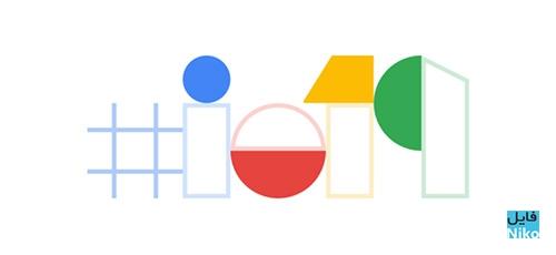 Google IO - دانلود کنفرانس Google I/O 2019 توسعه دهندگان گوگل