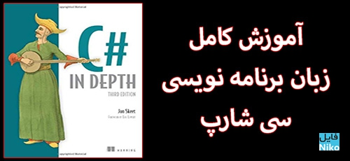 OReilly C in Depth Third Edition - دانلود O'Reilly C# in Depth, Third Edition آموزش کامل سی شارپ