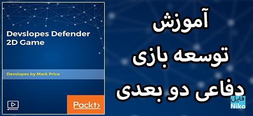 Packt Devslopes Defender 2D Game - دانلود Packt Devslopes Defender 2D Game آموزش توسعه بازی دفاعی دو بعدی