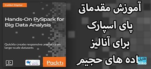 Packt Hands On PySpark for Big Data Analysis - دانلود Packt Hands-On PySpark for Big Data Analysis آموزش مقدماتی پای اسپارک برای آنالیز داده های حجیم