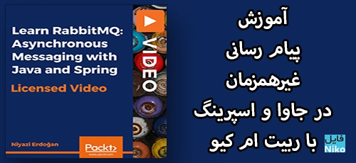 Packt Learn RabbitMQ - دانلود Packt Learn RabbitMQ: Asynchronous Messaging with Java and Spring آموزش پیام رسانی غیرهمزمان در جاوا و اسپرینگ با ربیت ام کیو